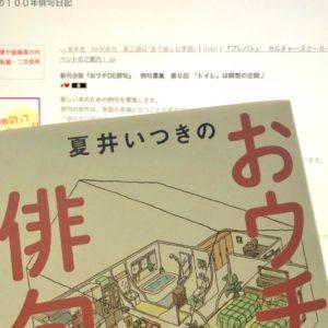 恥ずかしい過去→俳句人生の記録 @おウチde俳句